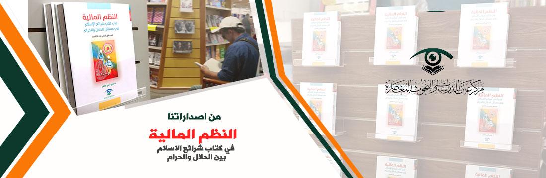 الان في المكتبات