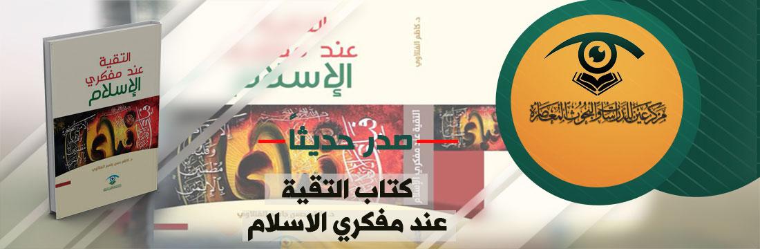 كتاب التقية عند مفكري الاسلام